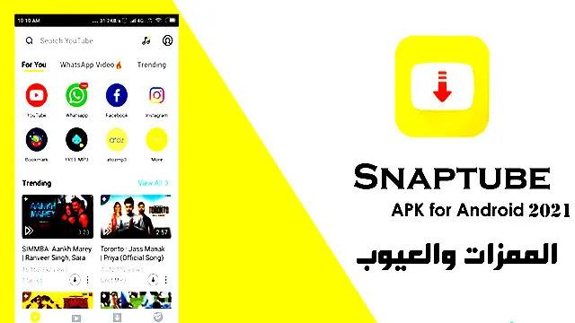 SnapTube المميزات والعيوب إضافة إلى طريقة التحميل