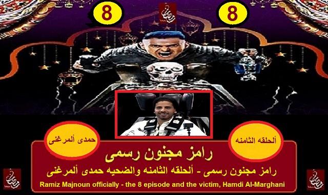 رامز مجنون رسمى - شاهد الحلقه  الثامنه مع حمدى المرغنى