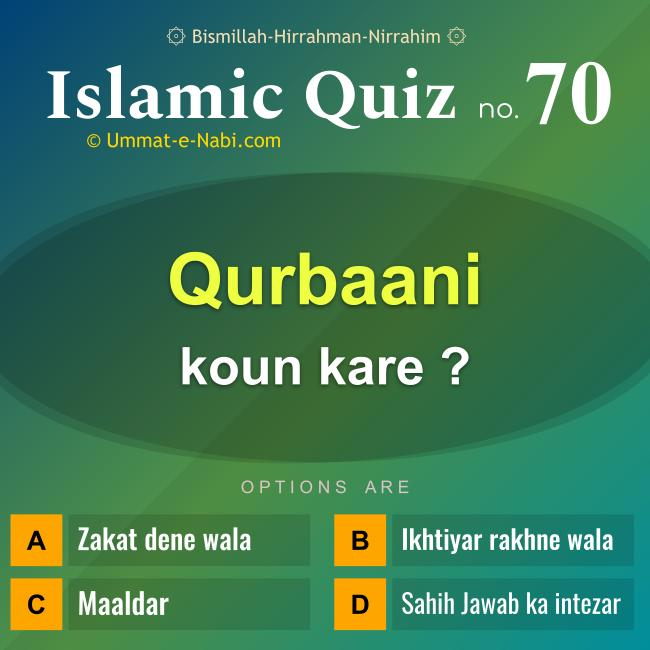 Islamic Quiz 70 : Qurbani koun kar sakta hai?