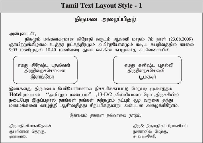 Wedding Invitation In Hindi Language: Wedding And Jewellery: Tamil Bridal Dress And Tamil