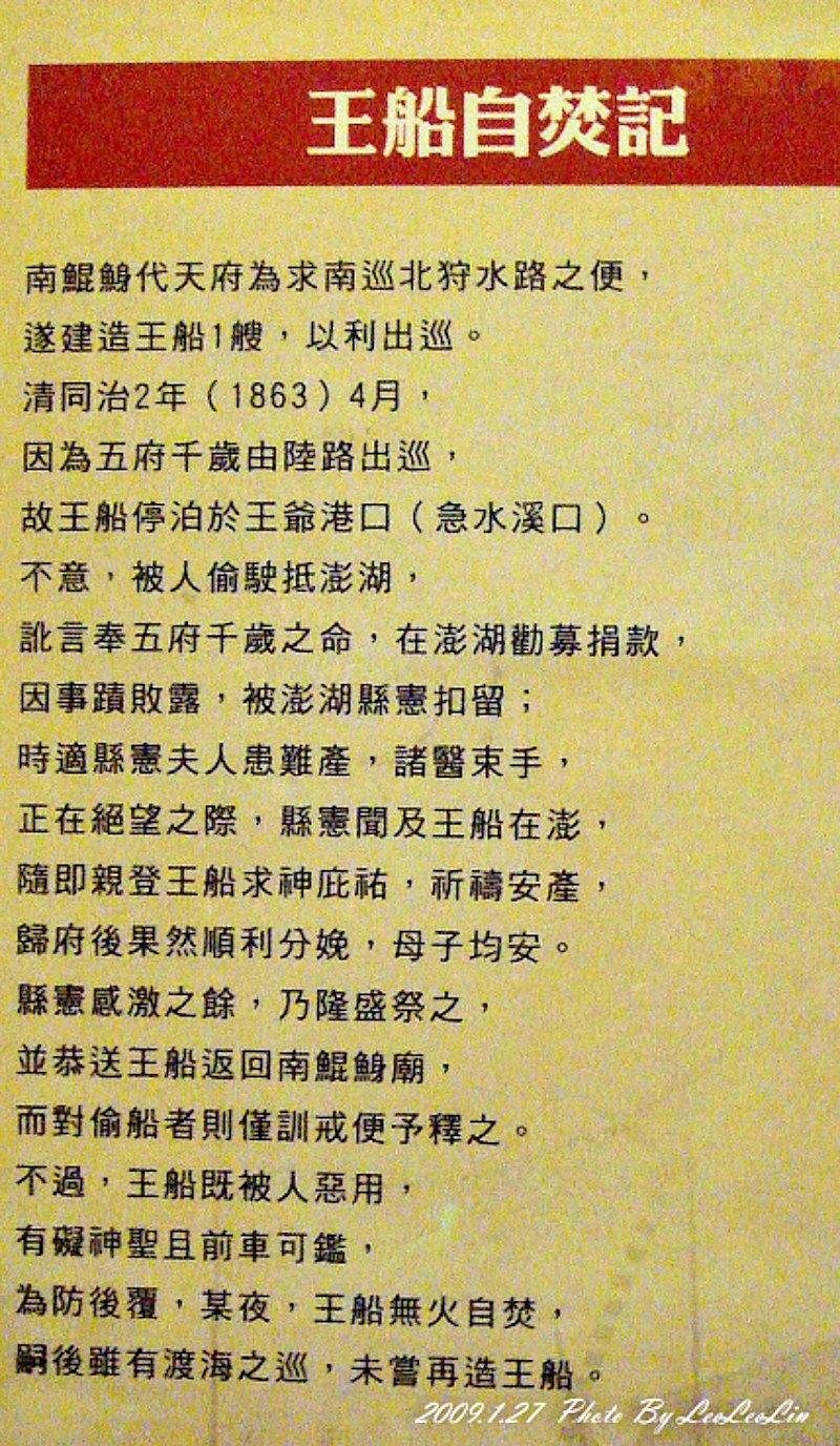 台南北門江南庭園景點 五王文史館~大鯤園園林