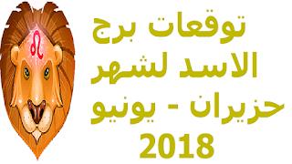 توقعات برج الاسد لشهر حزيران - يونيو 2018