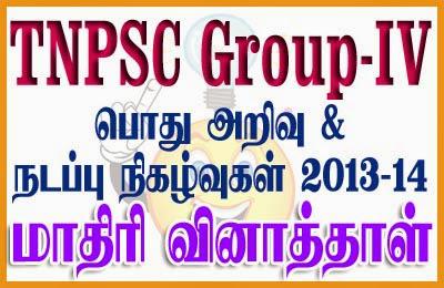 Tnpsc group 4 exam model question paper pdf