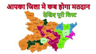 bihar vidhan sabha election date 2020 list of all district