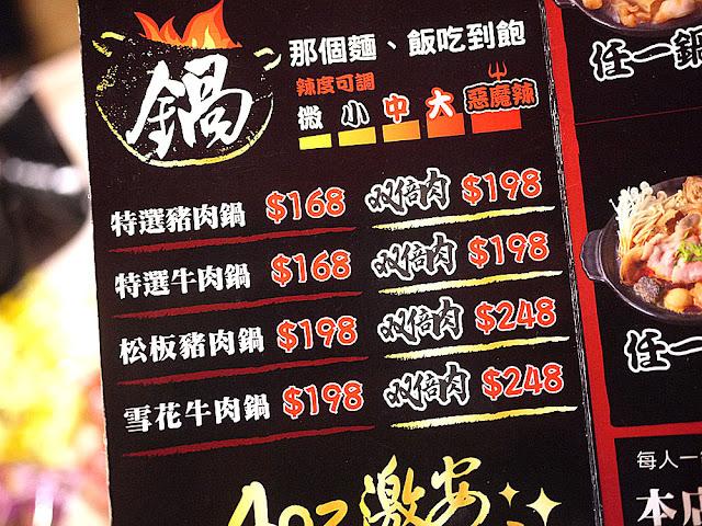 P1250287 - 【熱血採訪】逢甲夜市吃到飽│那個鍋有那個麵,現在還推出了好吃的炸雞套餐