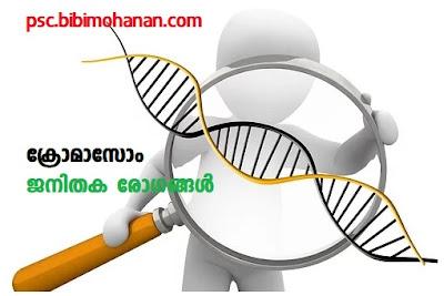 ക്രോമാസോം-ജനിതക രോഗങ്ങൾ-ജനിതകശാസ്ത്രം-ജീവ ശാസ്ത്രം -LDC -LGS-Kerala PSC
