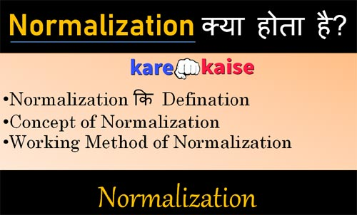 normalization-in-hindi