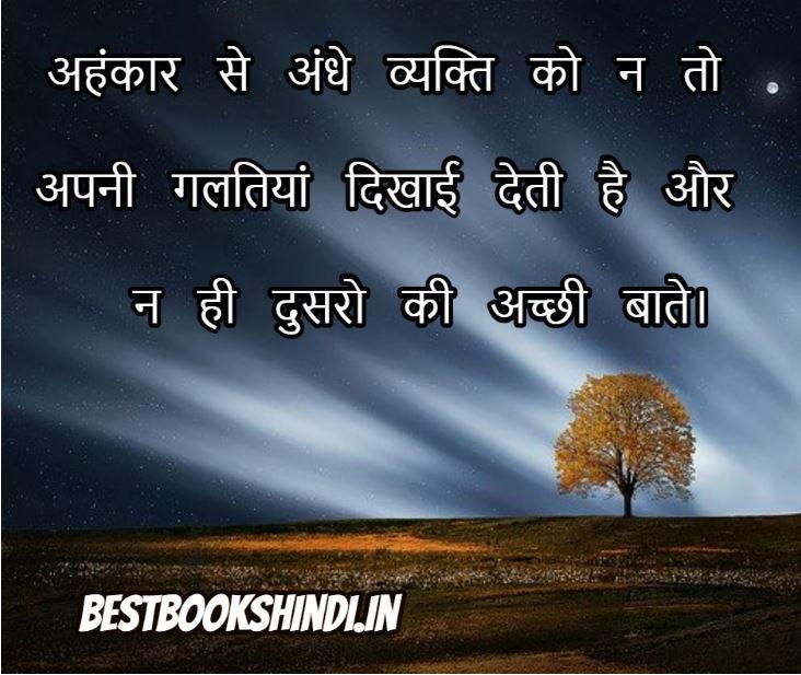 hindi suvichar with image