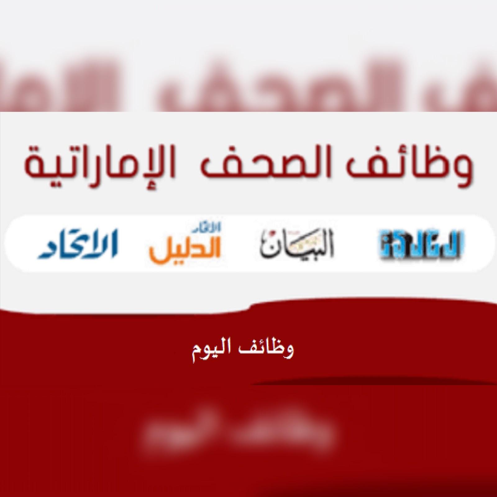 وظائف جريدة الامارات اليوم وظائف جريدة جلف نيوز الاماراتية وظائف جريدة البيان الاماراتية بتاريخ اليوم 12 يناير 2021