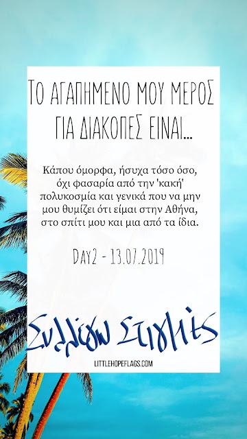 Summer Challenge 2019 Day2 by ΣΥΛΛΕΓΩ ΣΤΙΓΜΕΣ