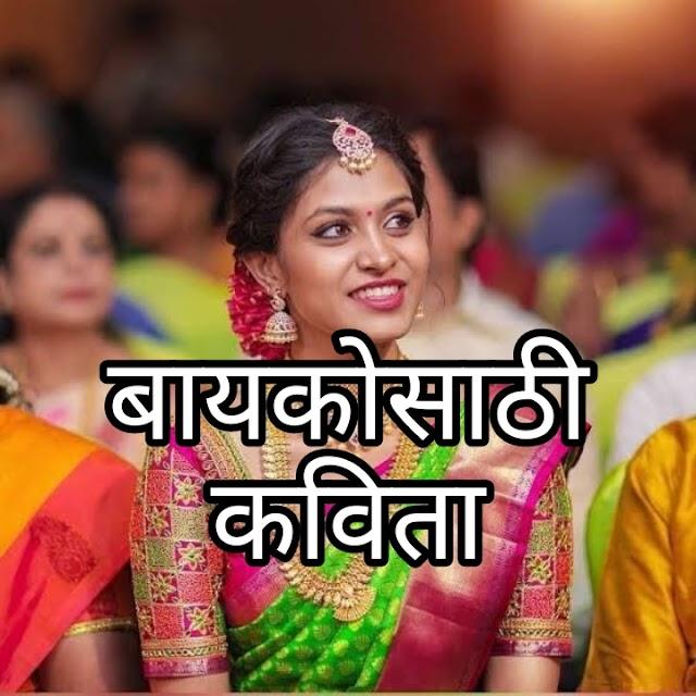 Bayko Kavita in marathi  बायकोवरील मराठी कविता