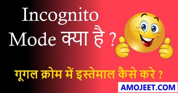 incognito-mode-kya-hota-hai-google-chrome-mei-istemaal-kaise-kare