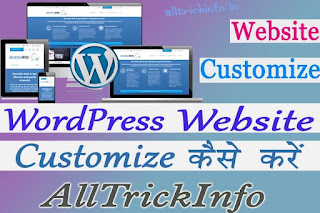 Website Customize, wordpress Website Customize, Website Customize कैसे करें, homepage design, theme Customize