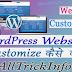 वर्डप्रेस Website Customize कैसे करें