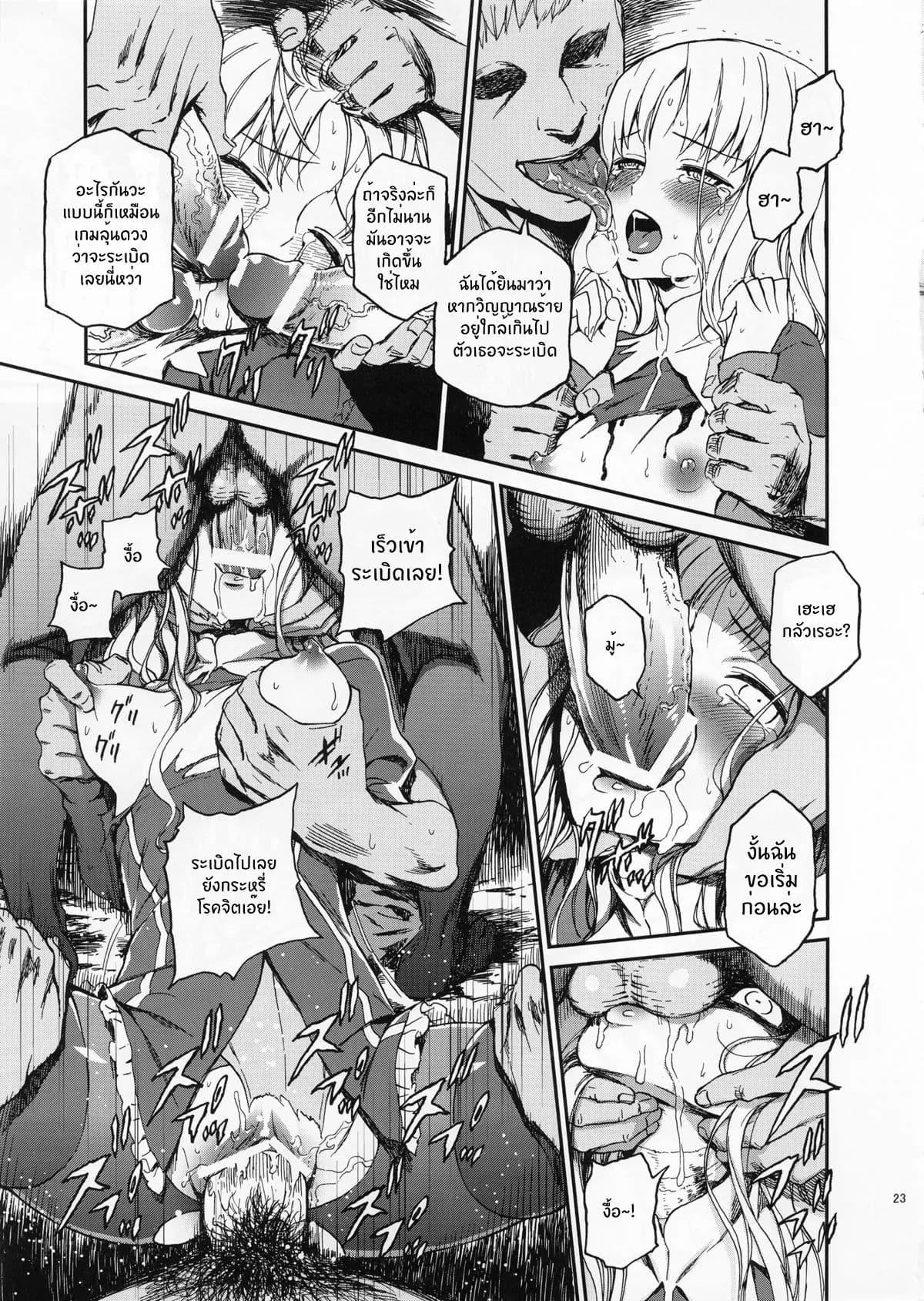 อ่านการ์ตูน (C83) [Ikujinashi no Fetishist] Eros&Agape (Fate hollow ataraxia) ภาพที่ 22