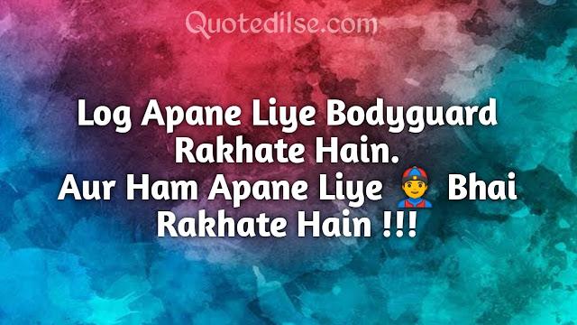 Bhai Bhai Shayari Hindi Mai