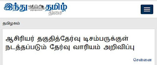 Tamilnadu TET Exam 2018 Latest News Notification Date