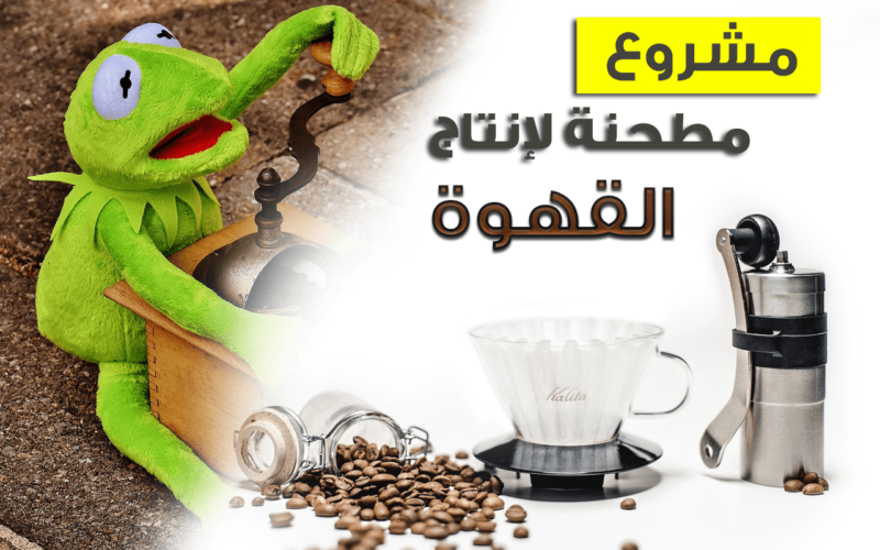 دراسه جدوي فكرة مشروع محل مطحنة ومحمصة القهوة 2019