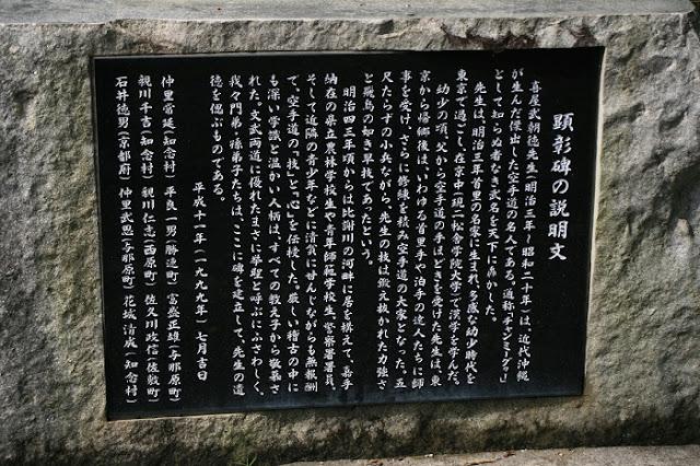 喜屋武朝徳先生の顕彰碑の説明文の写真
