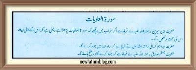 khwab mein surah adiat perhnay ki tabeer,    khwab mein surah adiat perhna, dreaming of reading surah e adiat,
