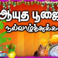 All top greetings telugu hindi greetings tamil greetings happy ayudha poojai tamil sms quotes kavithaikal images and nice messages 119 m4hsunfo
