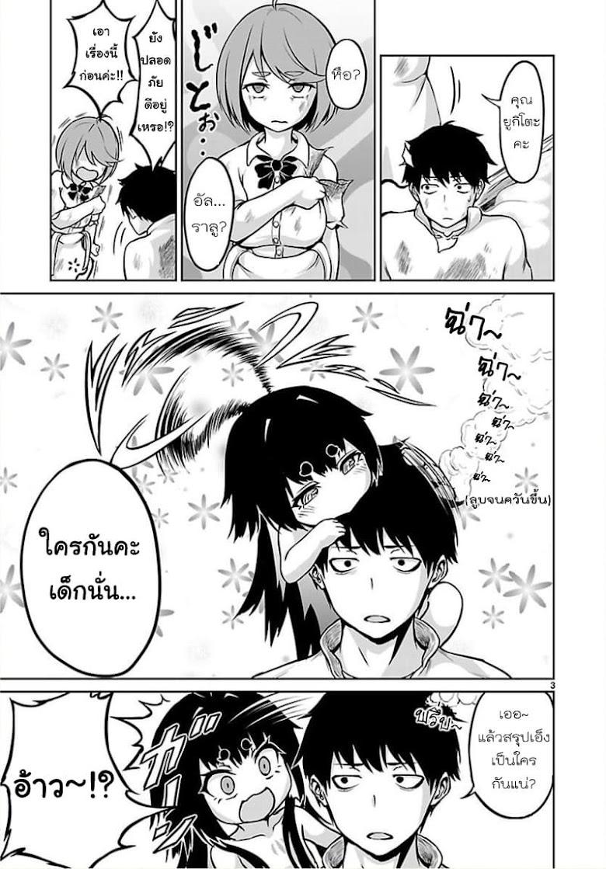 Kami Naki Sekai no Kamisama Katsudo - หน้า 3