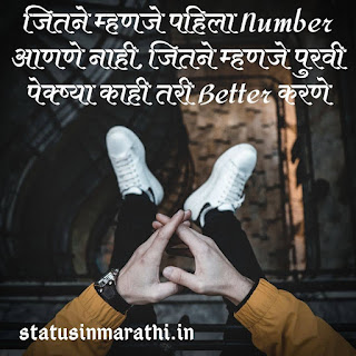 Motivation Meaning In Marathi