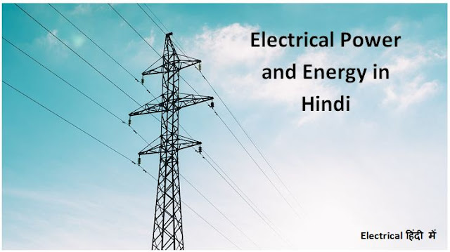 Electrical Power and Energy in Hindi