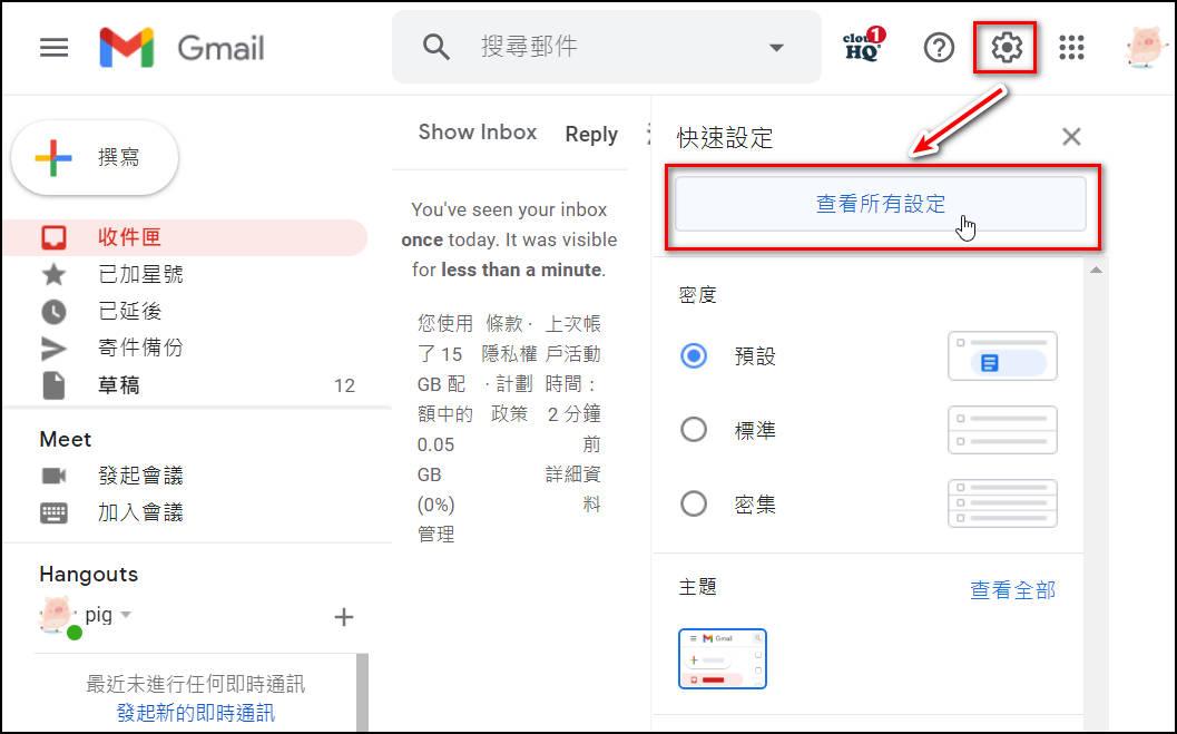 善用【Gmail簽名檔】,擴展豐富人脈、增加溝通效率