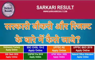 What is sarkari result 2020