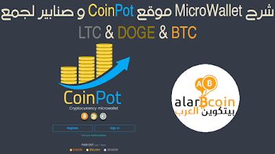 شرح MicroWallet موقع  CoinPot و صنابير جمع كل من LTC و Doge و BTC