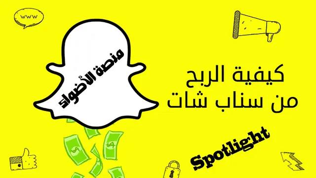 الربح من سناب شات snapchat عبر منصة Spotlight
