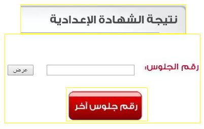 مرسى مطروح:الان نتيجة الشهادة الاعدادية الترم الأول 2018 برقم الجلوس