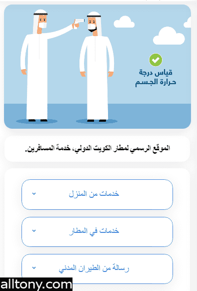 رابط برنامج كويت مسافر تطبيق كويت مسافر Kuwaitmosafer