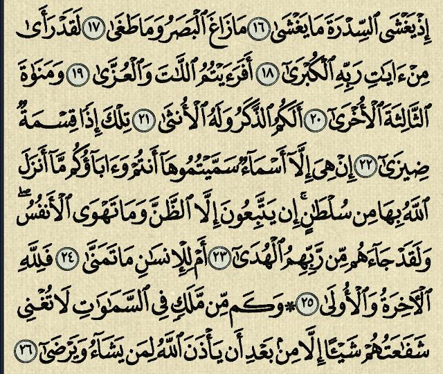 شرح وتفسير سورة النجم surh An-Najm (من الآية 1 إلى الآية 26 )