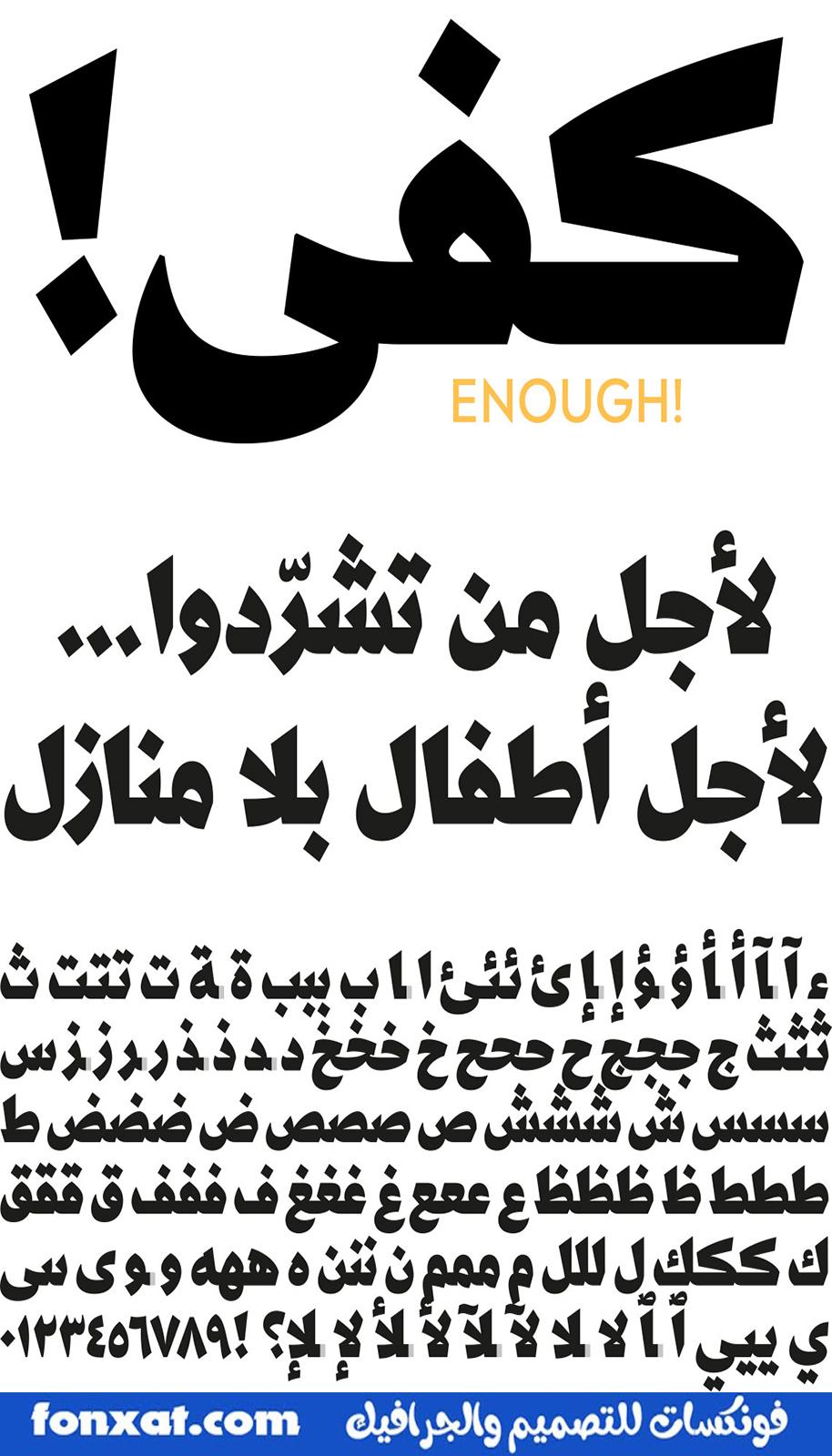 Professional Arabic font, stop downloading the Arabic font
