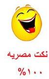 نكت مصرية Egyptian jokes