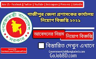 Gazipur DC office Job 2021 গাজীপুর জেলা প্রশাসকের কার্যালয় নিয়োগ বিজ্ঞপ্তি ২০২১