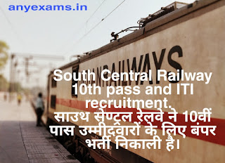 South Central Railway 10th pass and ITI recruitment.  साउथ सेण्ट्रल रेलवे ने 10वीं पास उम्मीदवारों के लिए बंपर भर्ती निकाली है।