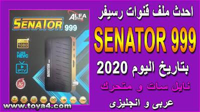 احدث ملف قنوات رسيفر سيناتور SENATOR 999 بتاريخ اليوم 2020