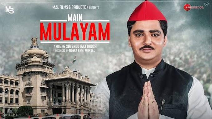मुख्य मुलायम सिंह यादव (2021) मूवी | Main Mulayam Singh Yadav (2021) Movie