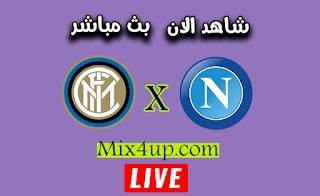 مشاهدة مباراة انتر ميلان ونابولي بث مباشر اليوم الثلاثاء بتاريخ 28-07-2020 في الدوري الايطالي ايجي ناو