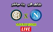 مشاهدة مباراة انتر ميلان ونابولي بث مباشر اليوم الثلاثاء بتاريخ 28-07-2020 في الدوري الايطالي