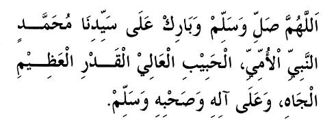 Bacaan Shalawat 'Ali al-Qadr