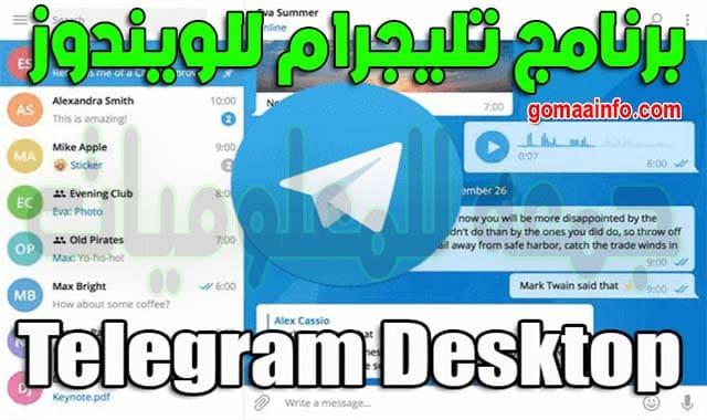 تحميل برنامج تليجرام للويندوز | Telegram Desktop for Windows 2.2.0
