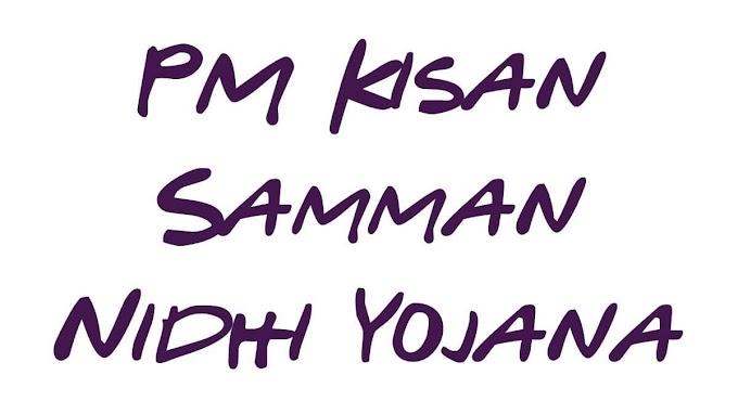PM Kisan Samman Nidhi Yojana - पीएम किसान सम्मान निधि योजना