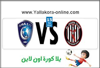 مشاهدة مباراة الهلال والجزيرة بث مباشر بتاريخ 15-03-2016 دوري أبطال آسيا