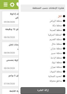 تنزيل برنامج وظيفة كوم بحث عن وظائف في السعودية اندرويد و ايفون