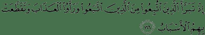 Surat Al-Baqarah Ayat 166