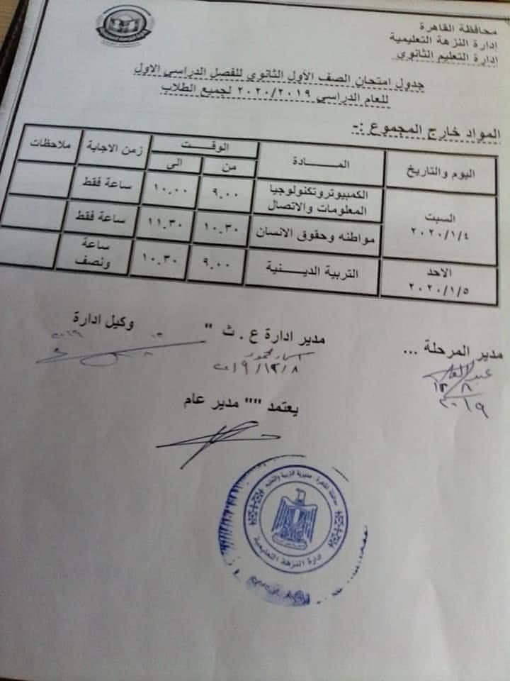رسمياً.. اعتماد جداول امتحانات نصف العام 2020 لمحافظة القاهرة 9